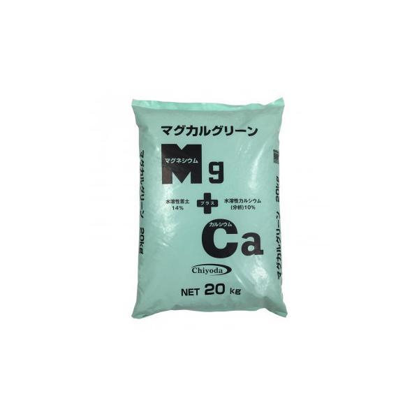 【代引き不可】千代田肥糧 マグカルグリーン(WMg14-分析Ca10) 20kg 030613