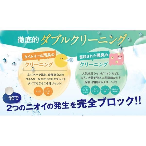 from COCORO(フロムココロ) [Frepure](フレピュア) サプリ タブレット チュアブルタイプ 30粒入り 3袋セット (90個分)|iyasaka-online|04