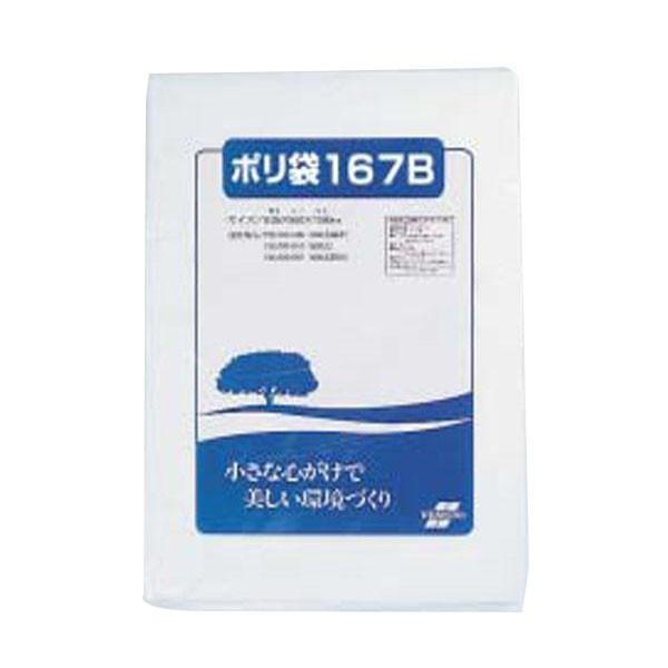 テラモト ポリ袋167B 20枚入日本製 ストッカー ゴミ箱