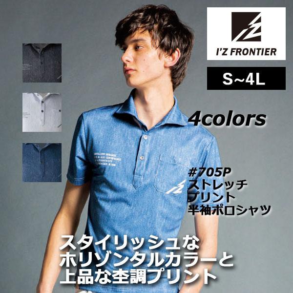 アイズフロンティア I'Z FRONTIER 705P ストレッチプリント半袖ポロシャツ S〜4L かっこいい おしゃれ 作業服