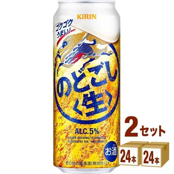 キリン のどごし生500ml 48本(6缶パック×4入×2ケース)