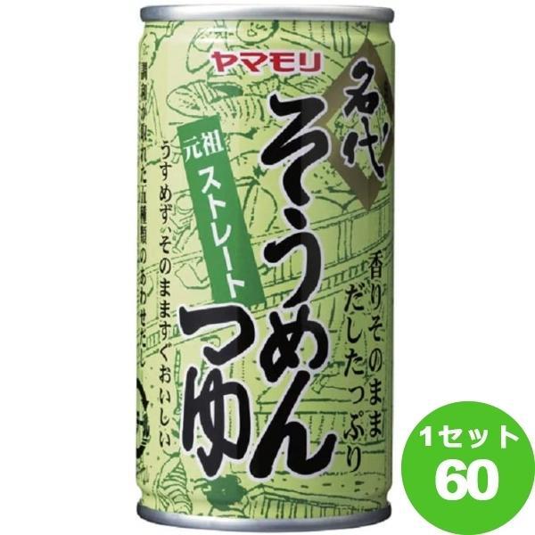 ヤマモリ 名代そうめんつゆ缶  195ml×60本