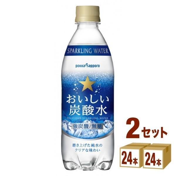 おいしい炭酸水 ペット500ml 48本(24本入×2ケース)ソーダ メーカー ポッカサッポロ|izmic-ec