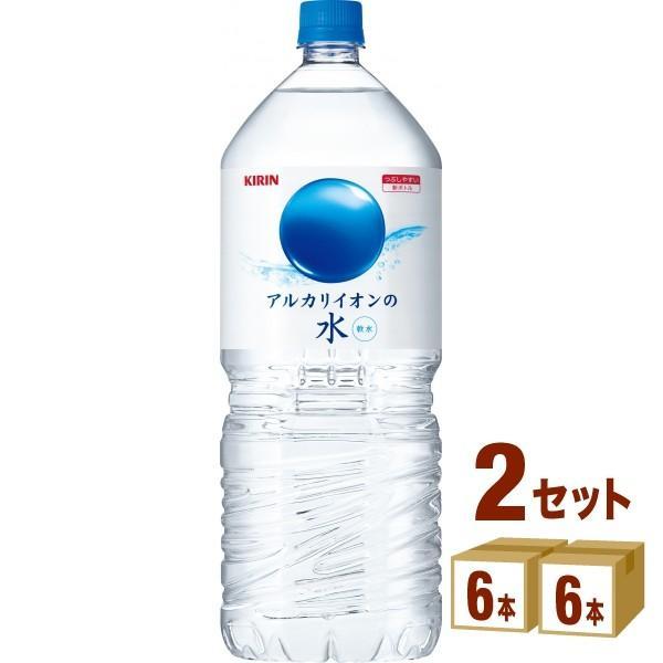 キリン アルカリイオンの水 ペットボトル2L 2000ml 12本(6本×2ケース)