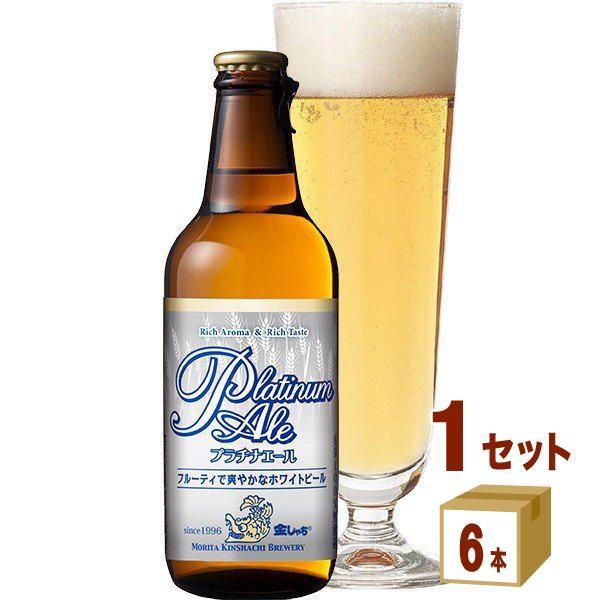 金しゃちプラチナエール330ml(6本入) 盛田金しゃちビール|izmic-ec