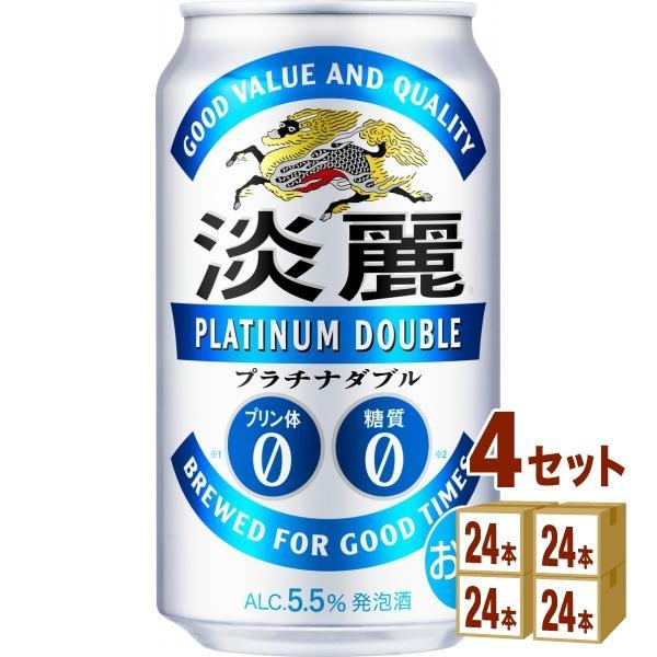 キリン 淡麗プラチナダブル350ml 96本(24本×4ケース)