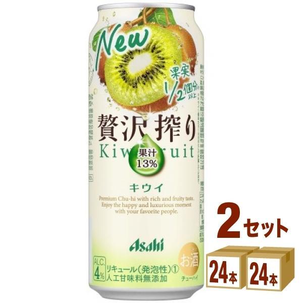 アサヒ 贅沢搾り キウイ 500ml×48本