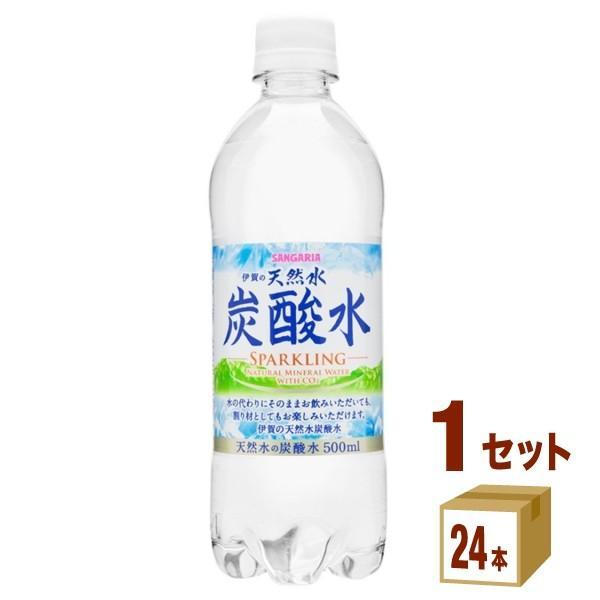サンガリア 伊賀の天然水炭酸水ペット500ml(24本入)|izmic-ec