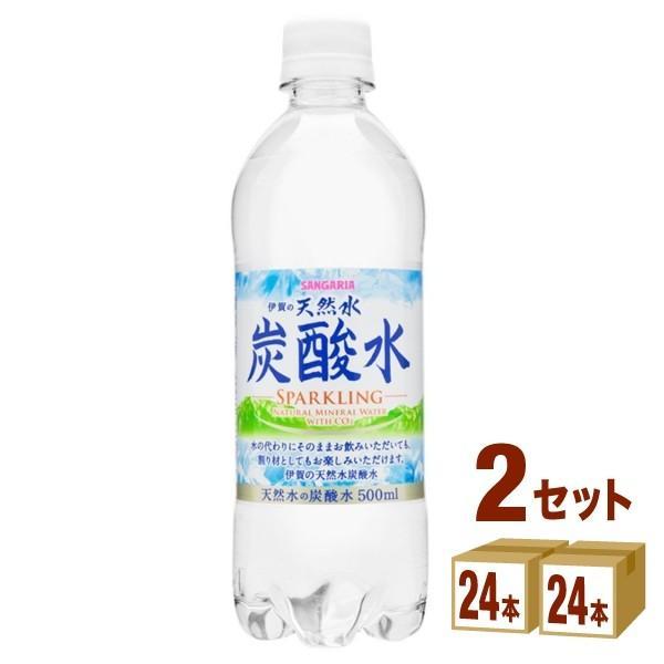 サンガリア伊賀の天然水炭酸水ペット500ml48本(24本入×2ケース)