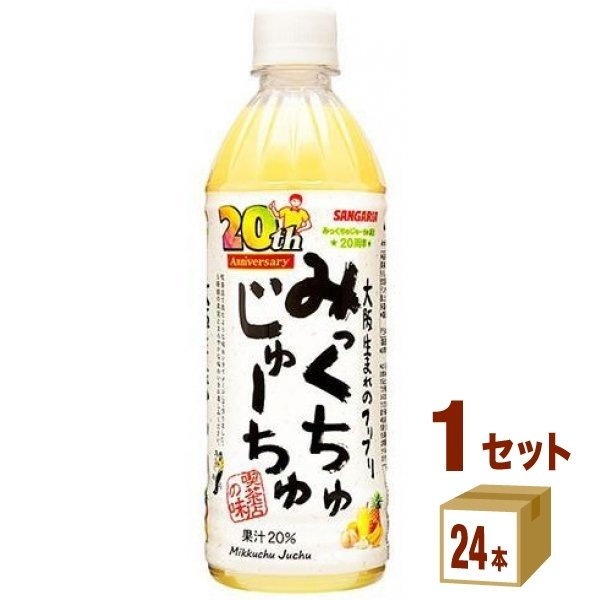 サンガリア みっくちゅじゅーちゅペットボトル500ml(24本入)