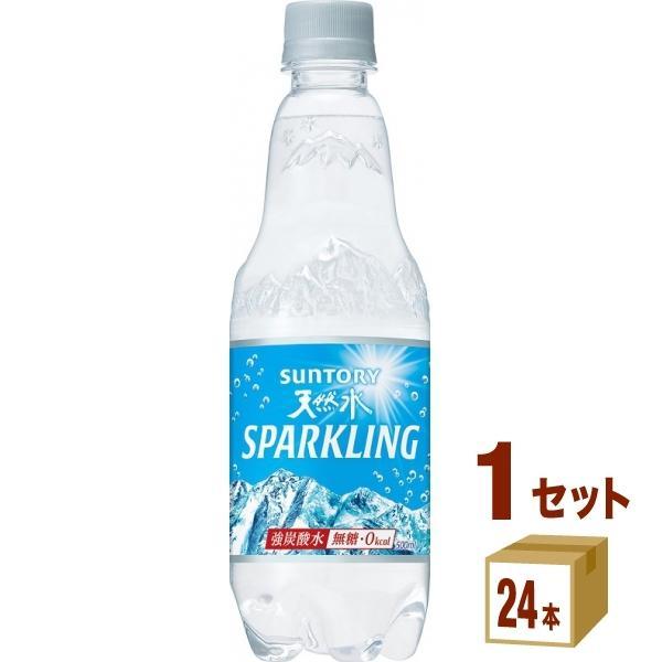 サントリー天然水スパークリング500ml×24本炭酸水