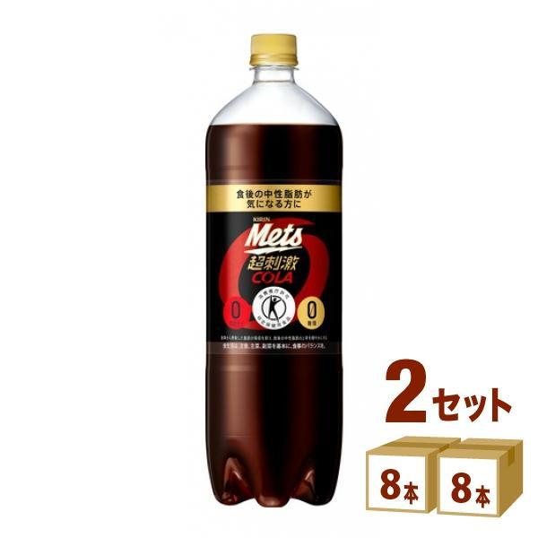 キリン メッツ コーラ ペットボトル1.5L 1500ml  16本(8本×2ケース)
