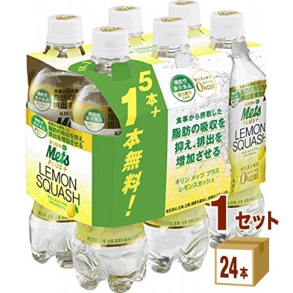 キリン メッツプラス レモンスカッシュ480ml(24本入)