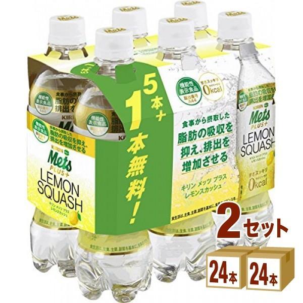 キリン メッツプラスレモンスカッシュ480ml 48本(24本×2ケース)