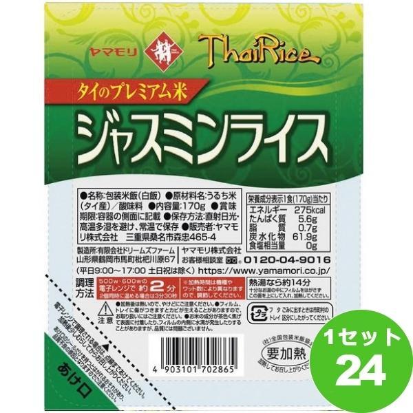 ヤマモリ ジャスミンライス  170g×24箱