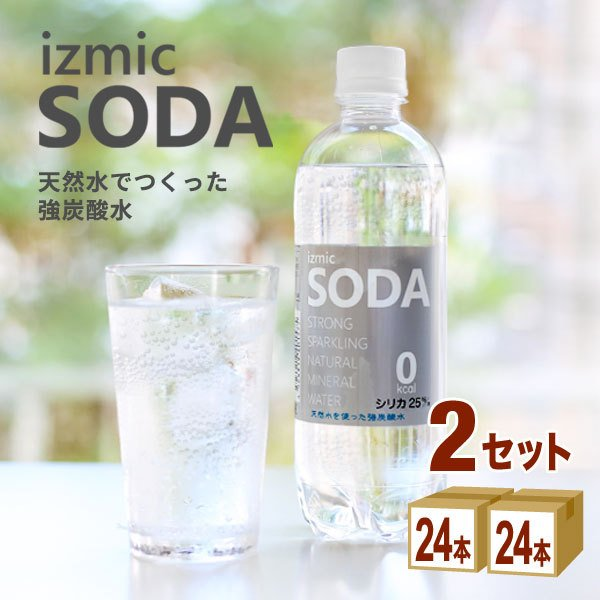 強炭酸水 izmic SODA ソーダ 500ml 48本(24本入×2ケース) 天然水 炭酸水|izmic-ec