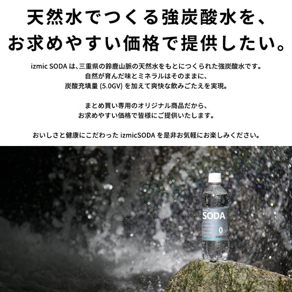 強炭酸水 izmic SODA ソーダ 500ml 48本(24本入×2ケース) 天然水 炭酸水|izmic-ec|03