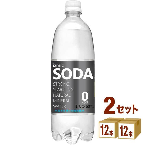 強炭酸水izmicSODAソーダ1000ml24本天然水炭酸水