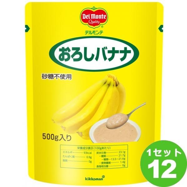 キッコーマン デルモンテ おろしバナナ  500ml×12袋