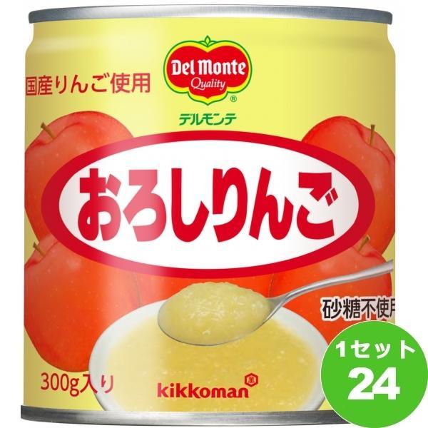 キッコーマン おろしりんご 300ml×24缶