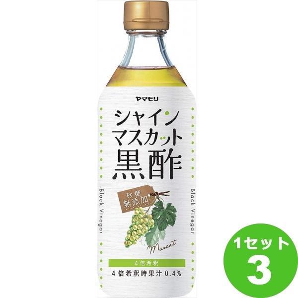 ヤマモリ 砂糖無添加 シャインマスカット黒酢  500ml×3本