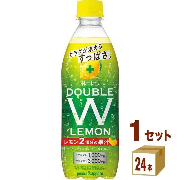 ポッカサッポロ キレートレモンダブルレモン 500ml 24本