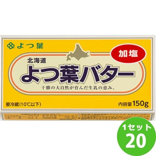 よつ葉乳業 よつ葉バター (加塩) 150g×20個