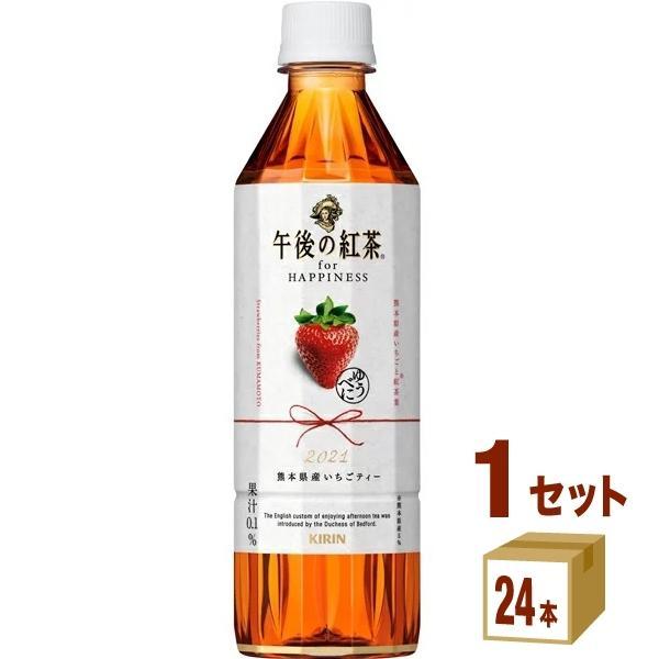 キリン 午後の紅茶 for HAPPINESS 熊本県産いちごティー 500ml×24本×1ケース