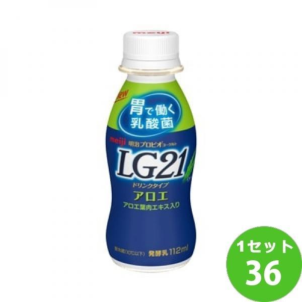 明治 プロビオヨーグルト LG21 アロエ 112ml×36本