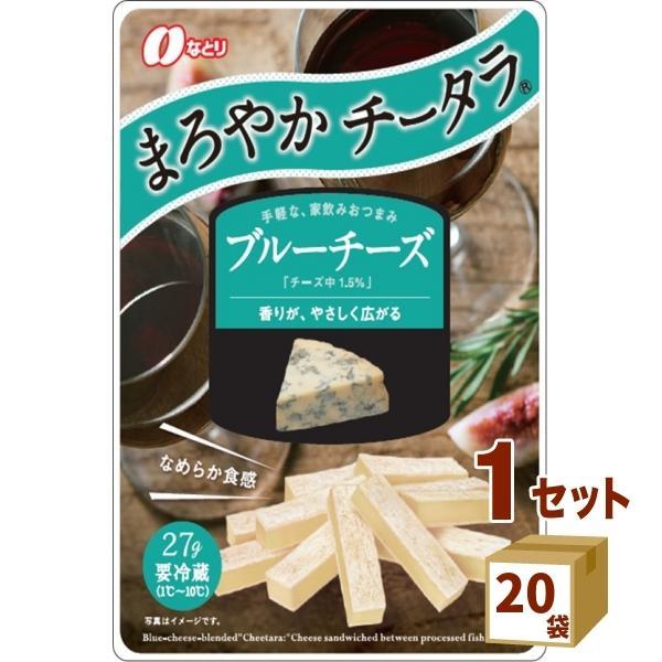 なとり まろやかチータラ ブルーチーズ  30g×20パック