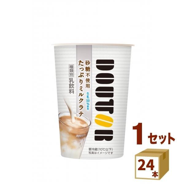 ドトールコーヒー DOUTOR ドトール  たっぷりミルクラテ  ※砂糖不使用  270ml×24本