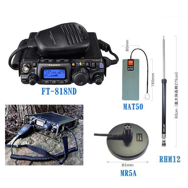 FT-818NDとPZ-817ESBとRHM10とMR5AとMAT50のセット  YAESU HF〜144/430MHz帯 オールモード トランシーバー FT818ND(ご予約 次回入荷予定未定)
