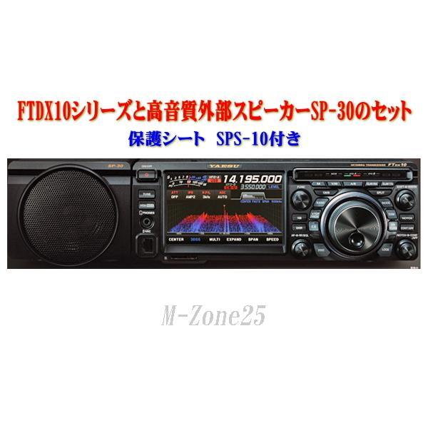 FTDX10シリーズとSP-30とSPS-10セット 期間限定価格 YAESU HF/50MHz帯 トランシーバー アマチュア無線機 八重洲無線 ヤエス FT DX 10