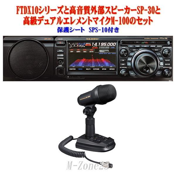 FTDX10シリーズとSP-30とM-100とSPS-10セット 期間限定価格 YAESU HF/50MHz帯 トランシーバー アマチュア無線機 八重洲無線 ヤエス FT DX 10