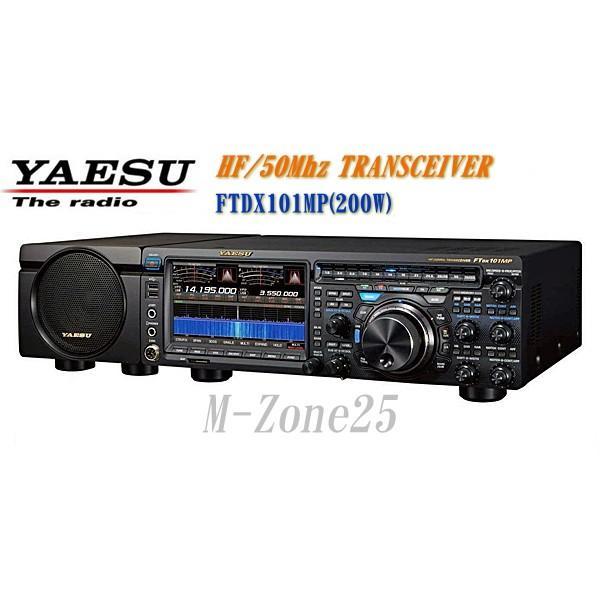FTDX101MP 200Wバージョン YAESU HF/50MHz帯 トランシーバー アマチュア無線機 FT DX 101