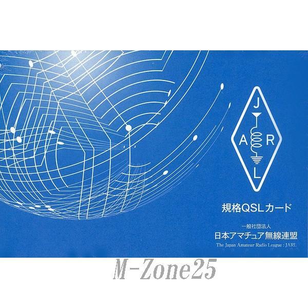 JARLオリジナル規格 アマチュア無線局 QSLカード 100枚セット【ネコポス】