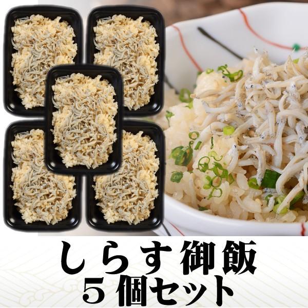冷凍米飯 しらす御飯 5個セット 伊豆近海産しらす レンジでチンOK