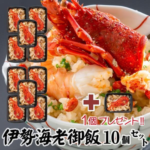 伊勢海老御飯10個+1個プレゼント 200g レンジでチンOK 冷凍米飯
