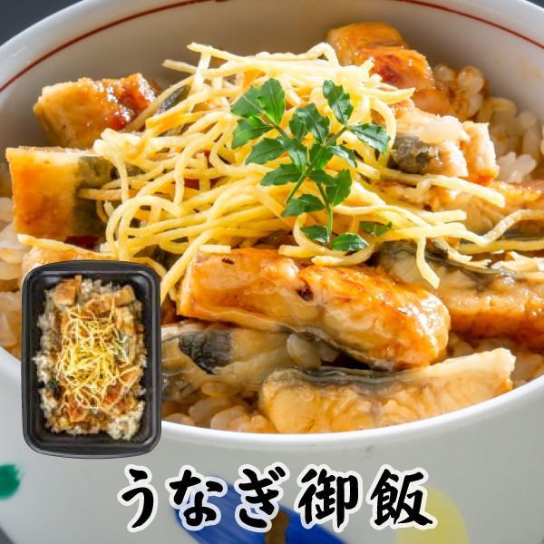 うなぎ御飯 200g レンジでチンOK 冷凍米飯 土用丑の日