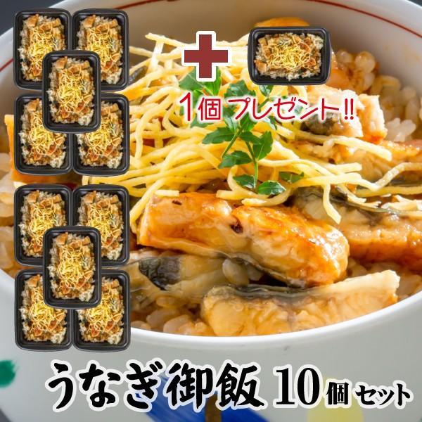 うなぎ御飯10個+1個プレゼント 200g レンジでチンOK 冷凍米飯 土用丑の日