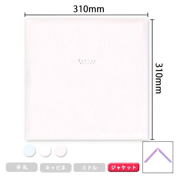 写真台紙アルバム トレジャー 2面 6切・2L ジャケットサイズ イズミダイシ