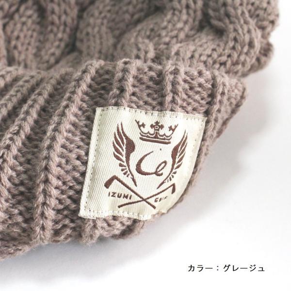 ニットキャスケット / ニットキャップ ゴルフ帽 ふんわりケーブル編 メンズ・レディース|izumigolf|06