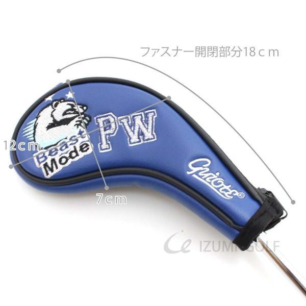 ゴルフ アイアンヘッドカバー ファスナー ジッパータイプ 10点セット 野獣 ビースト ブルー PUレザー GUIOTE|izumigolf|04