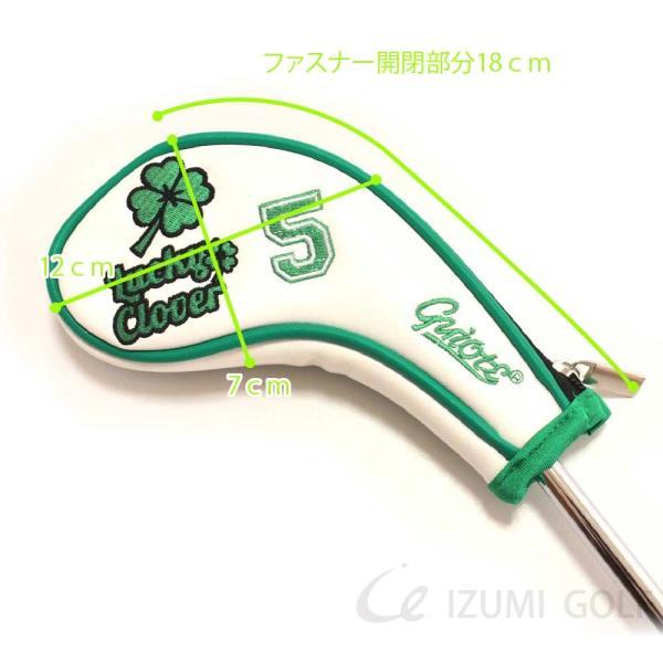 ゴルフ アイアンヘッドカバー ファスナー ジッパータイプ 10点セット クローバー ホワイト PUレザー GUIOTE|izumigolf|04
