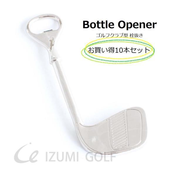 栓抜き ゴルフ ボトルオープナー ゴルフクラブ型 お買い得10本セット 送料無料 Bottle Opener|izumigolf