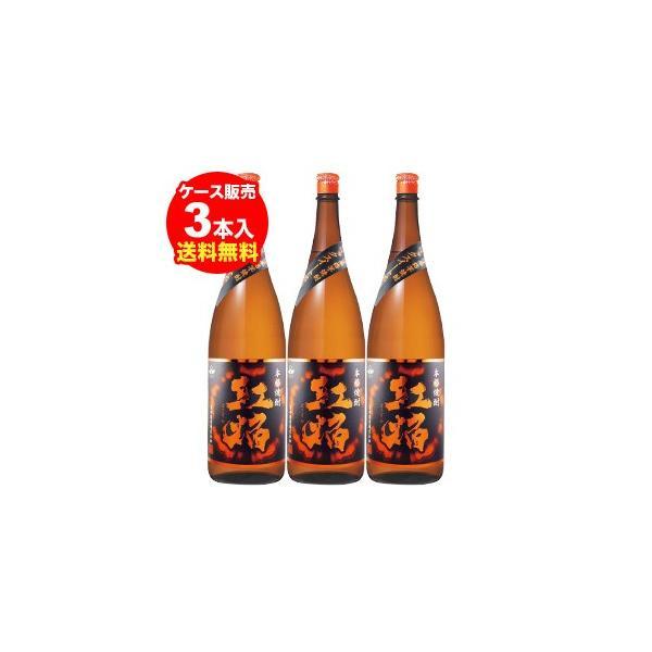 日本酒P5倍 紅焔 25度 1.8L 蜜芋使用 芋焼酎 鹿児島県 萬世酒造 25度 1800ml 長S