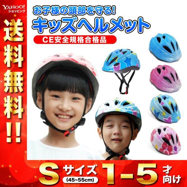 ヘルメット子供用自転車スケボーキッズヘルメットサイクルヘルメットかわいい軽量サイズ調整 こどもSサイズ2-7歳45-52cm