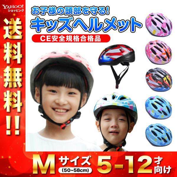 ヘルメット子供用自転車キッズヘルメットプロテクターセット軽量サイズ調整 こども男の子女の子サイクリングMサイズ50〜58cm