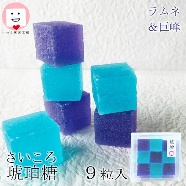 いづも寒天工房 琥珀糖 琥珀(藤・空) 寒天 和菓子 カラフル かわいい きれい 宝石 プチギフト プレゼント 巨峰 ラムネ
