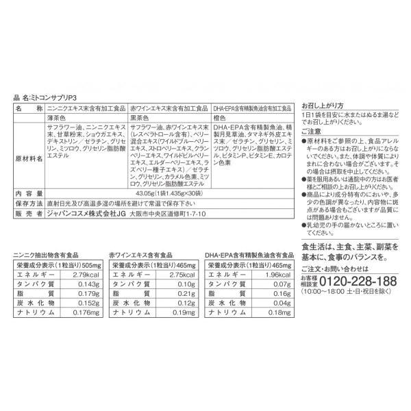 ミトコンドリア サプリメント ミトコンサプリP3 約1ヶ月分 30袋|j-cosme|07